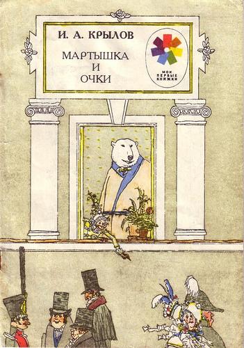 martyshka-i-ochki-krylov-1